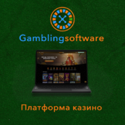 Платформа казино Gambling Soft