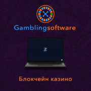 Блокчейн казино - Gambling Soft Crypto